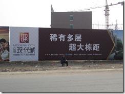 金乡县魏庄村征地项目现代城