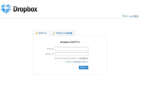 Dropbox  ログイン  生活をシンプルに