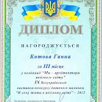 Диплом Ани Котовой