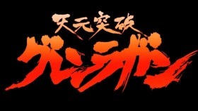 Gurren Lagan title/logo