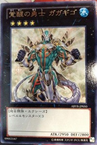 300px-AwakenedChampionGagagigo-ABYR-JP-R