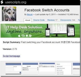 [超實用]如何快速切換Facebook帳號?