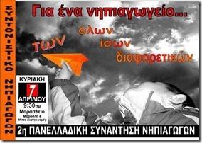 afisa_panelladiki