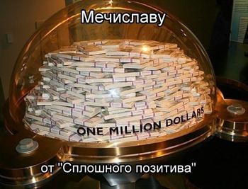 Награда Мечиславу