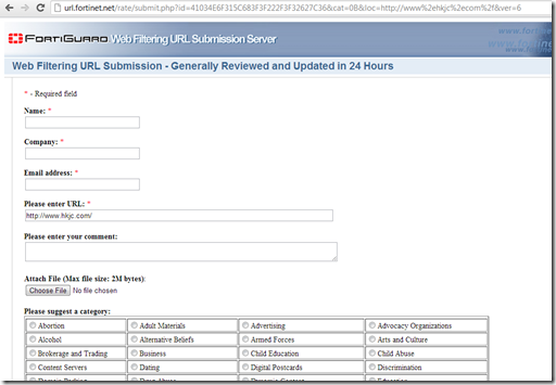 fortiguard web filtering software