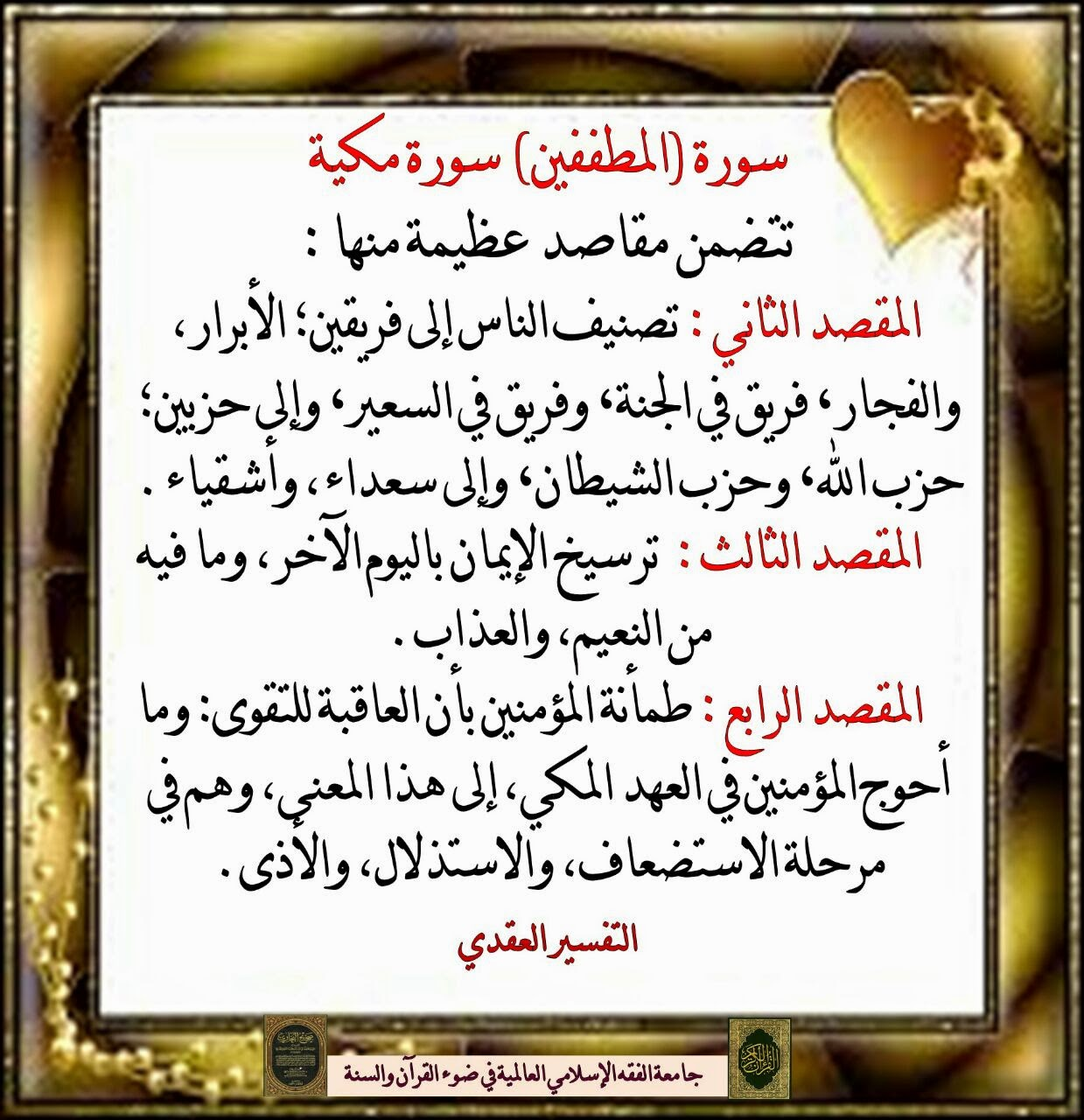 فقه أركان الإيمان في القرآن الكريم سورة المطففين