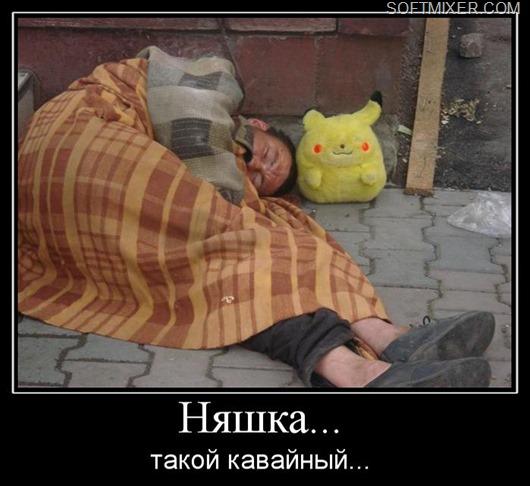 928061_nyashka