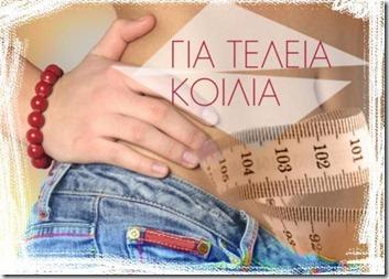 koilia1_h_633_451