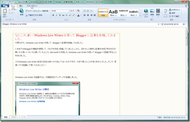 windows_live_writer6