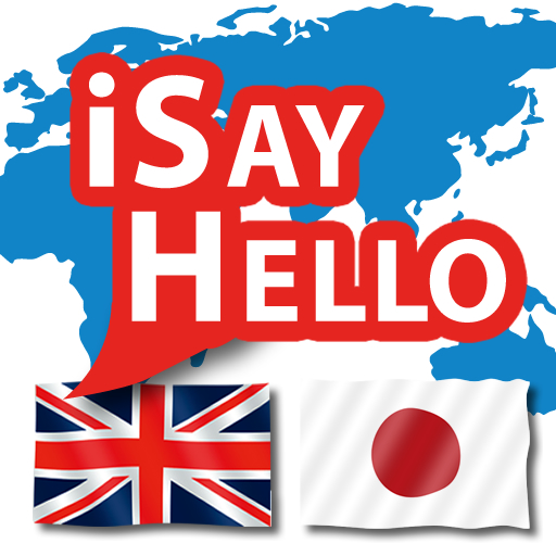 iSayHello 英语 - 日本的 旅遊 LOGO-玩APPs