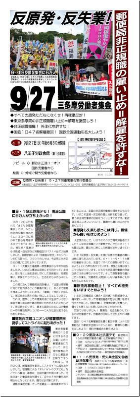 110927三多摩労働者集会ビラ