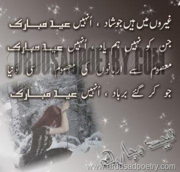 Eid-Poetry