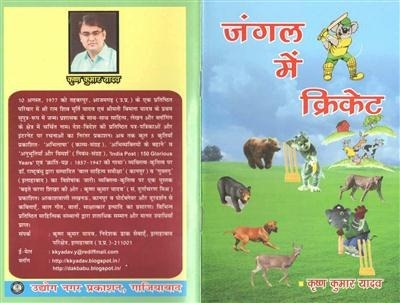 Jangal_Me_Cricket-Child_Poetry-KKyadav (Custom)
