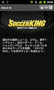 SOCCER KING - screenshot