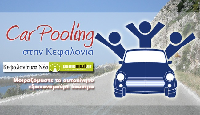 Car Pooling (συνοδήγηση) στην Κεφαλονιά