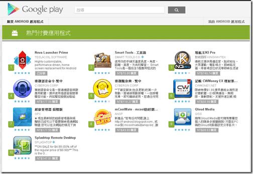 google play-00