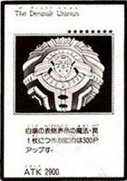 300px-TheDespairUranus-JP-Manga-GX