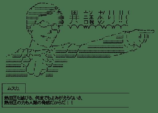 ムスカ「異議あり!!」 (ジブリ)