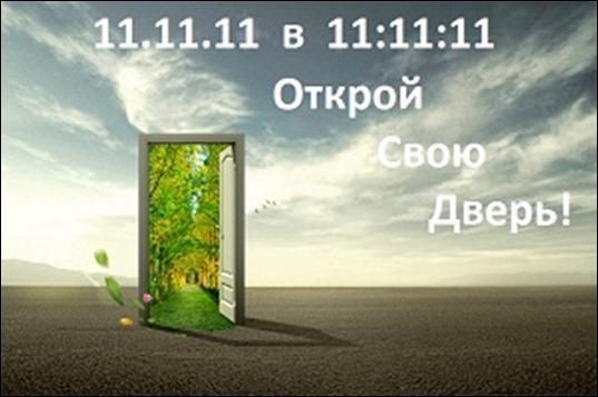 11.11.11-banner-mini