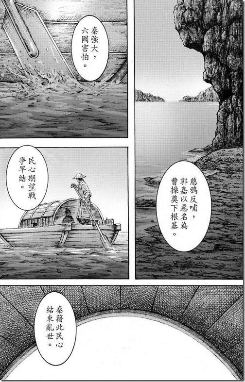 火鳳燎原 -- 013