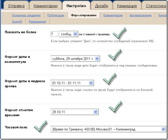 как настроить блог - форматирование