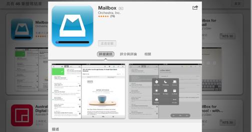 免費 Dropbox 空間再增加 1 GB 教學,安裝 Mailbox 就送