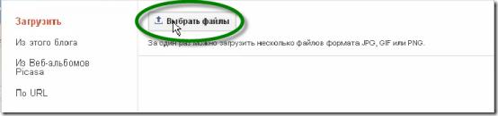 блог на blogspot - вставляем изображения