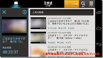 niconico_android_small