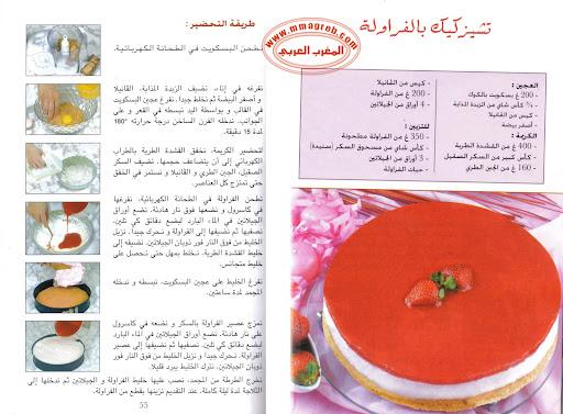Pin rachida amhaouch tarte tchiz kick genuardis portal on for Amhaouch cuisine