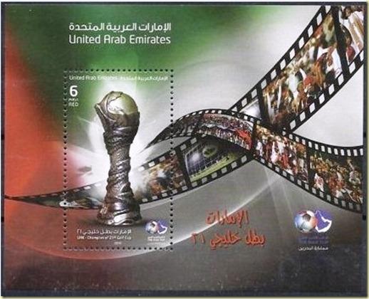 UAE Football MS