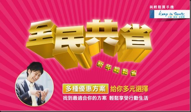 [限時優惠]中華電信全民共省,讓你新年輕鬆省