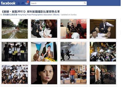 前線焦點2011新聞攝影比賽