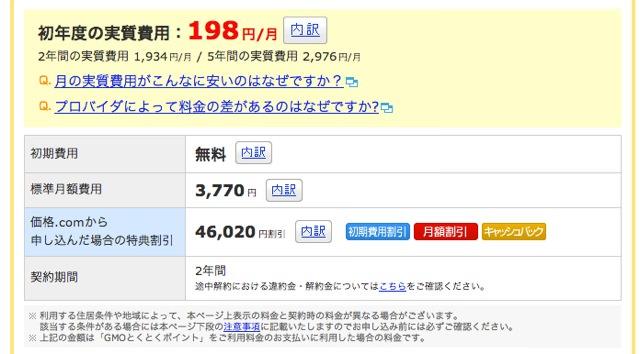月に198円でWiMAXが使えるのか?