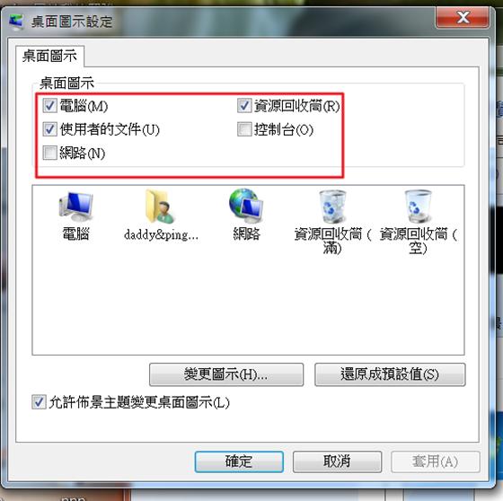 [教學] 如何隱藏 Windows XP、7 或 Windows 8 桌面上的資源回收桶?