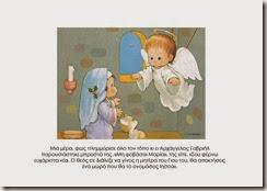 Η Γέννησης του Ιησού μας(2)