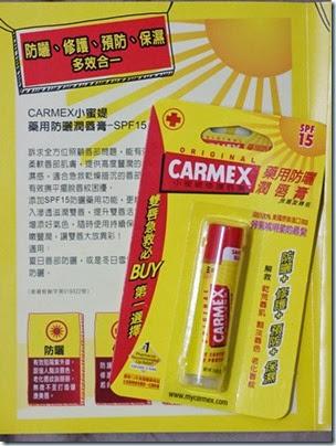 Carmex-5