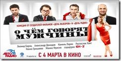O-chyom-govoryat-muzhchiny