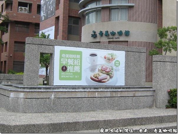 台南奇美咖啡館成大店