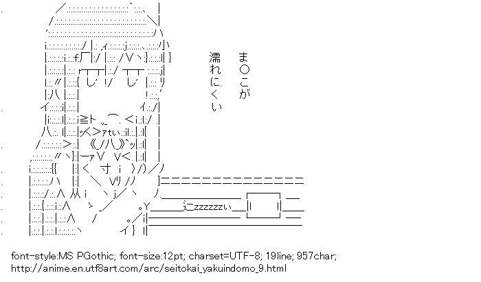 Seitokai Yakuindomo,Amakusa Shino,Blackboard