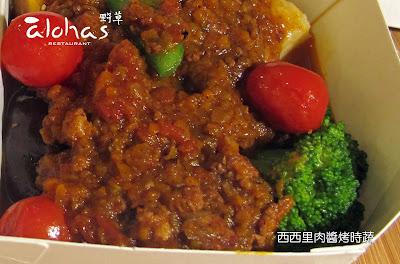 西西里肉醬烤時蔬.jpg