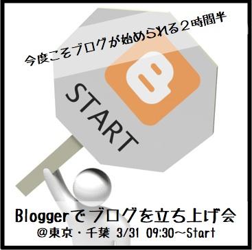 Blogger start up