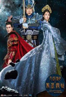 Thiên Lệ Truyền Kỳ: Phượng Hoàng Vô Song - Legend of Heavenly Tear: Phoenix Warriors