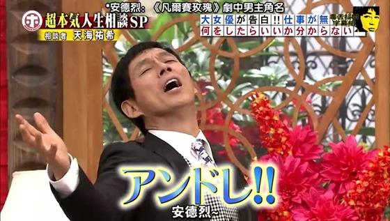 【毒舌抖M字幕組】ホンマでっか TV 天海佑希cut.mp4_20130714_105751.319