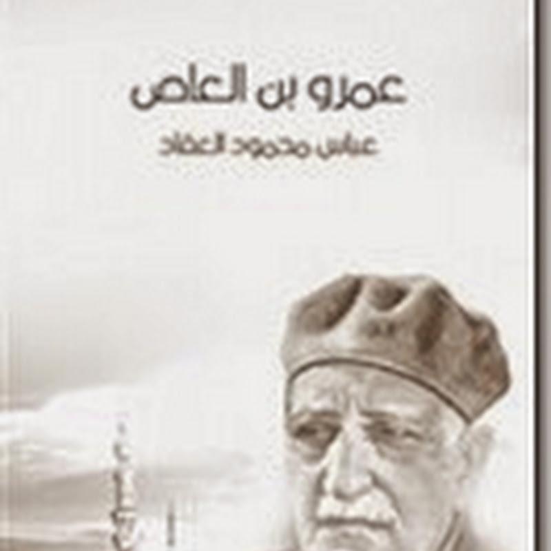 عمرو بن العاص لــ عباس العقاد