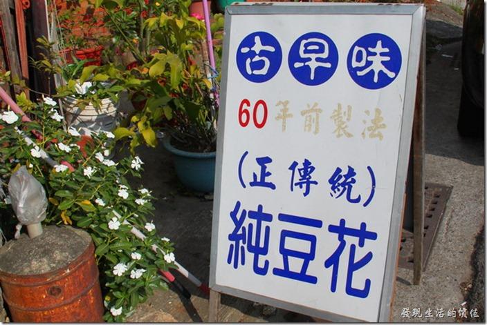 台南-無名豆花。路口有個立型看板,古早味純豆花(60年前製法)。