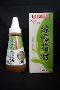緑露指宿(粉末煎茶)