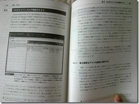 Agile Software Engineering with Visual Studio 2010 - jetzt auch auf Japanisch
