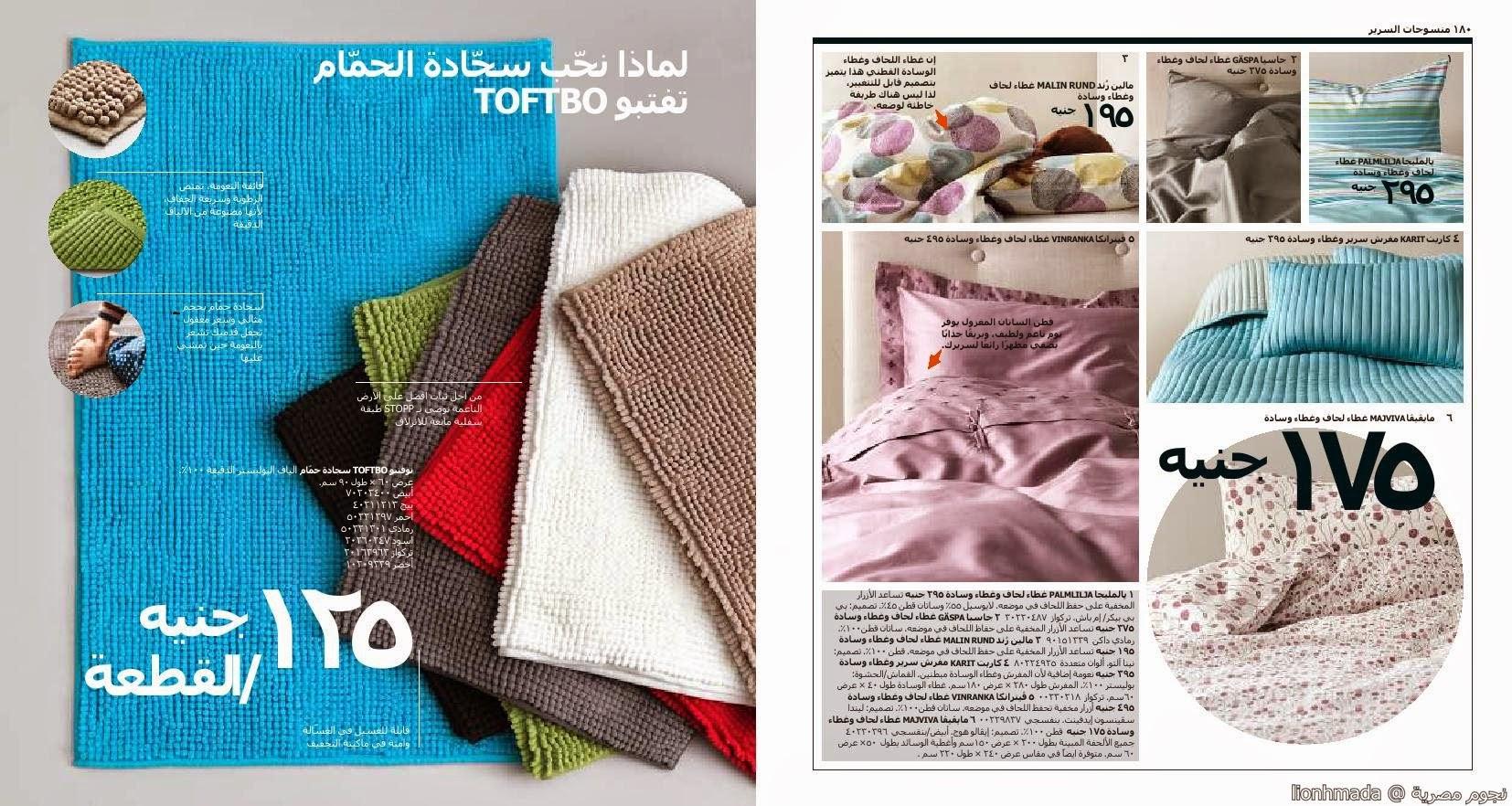 img5845d9e3b7d63a8ccb5b807651ae5015 صور كتالوج ايكيا مصر ikia للديكورات