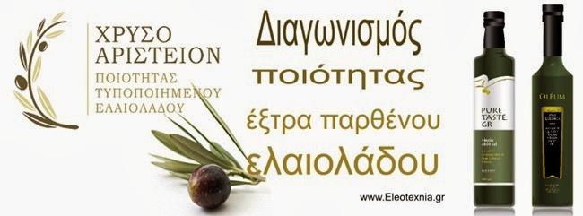 Διαγωνισμός Ελαιολάδου Χρυσό Αριστείον -Ελαιοτεχνία