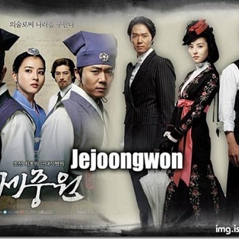 ซีรีย์เกาหลี Jejungwon เจจุงวอน ตำนานแพทย์แห่งโชซอน